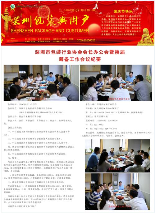 深圳包装輿用户119期