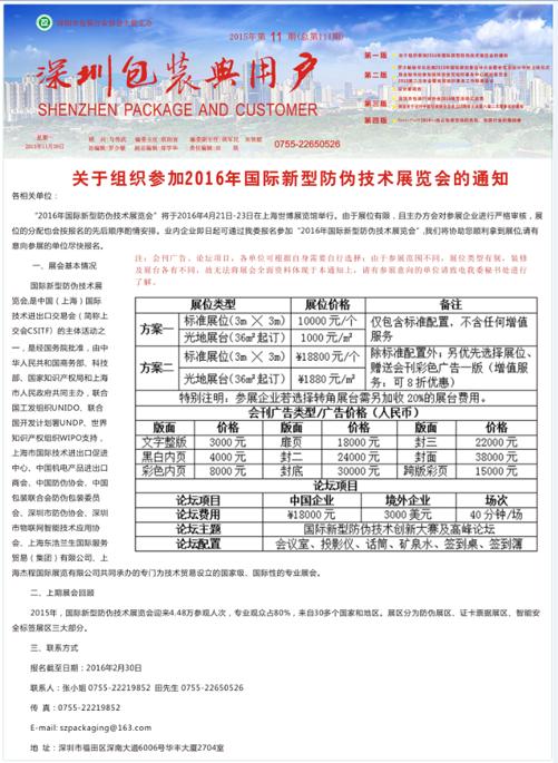 深圳包装輿用户111期