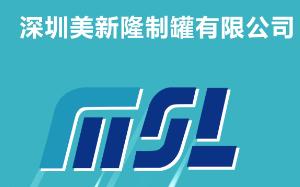 深圳美新隆制罐有限公司
