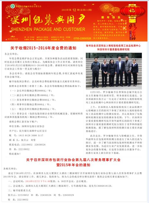 深圳包装輿用户112期