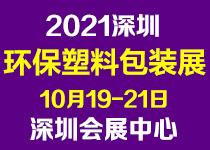 "<a href=""http://www.plaspack.cn"" target=""_blank"" utype=""2#0"">2021深圳环保塑料包装展</a>"